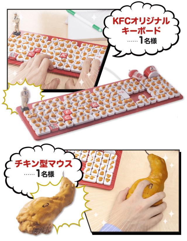 wtf-un-clavier-et-une-souris-kfc-1