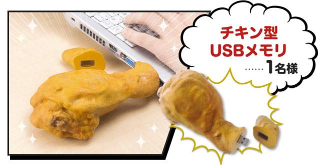 wtf-un-clavier-et-une-souris-kfc-usb