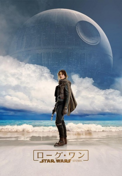 Rogue One A Star Wars Story - premières affiches Jyn Erso seule
