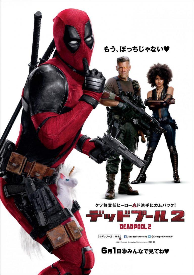 Séries Marvel - Page 17 Deadpool-2-deadpool-sur-une-licorne-affiche-768x1087